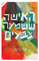 The Woman Who Heard Color in Hebrew